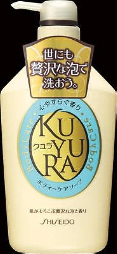 支配的領収書薄める資生堂 クユラ ボディケアソープ 心やすらぐ香り ジャンボサイズ550ml×9点セット (4901872836246)