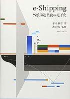 e‐Shipping―外航海運業務の電子化