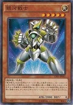 Yu-Gi-Oh! / The 9th / CPF1-JP043 Galaxy Warrior
