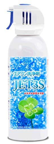 エアコンクリーナー ジェット3S エアコン洗浄剤 無香料 本体 240ML 1本