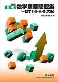 三訂版 実戦 数学重要問題集-数学Ⅰ・Ⅱ・A・B(文系)