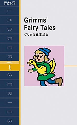 グリム傑作童話集 Grimms' Fairy Tales (ラダーシリーズ Level 1)の詳細を見る