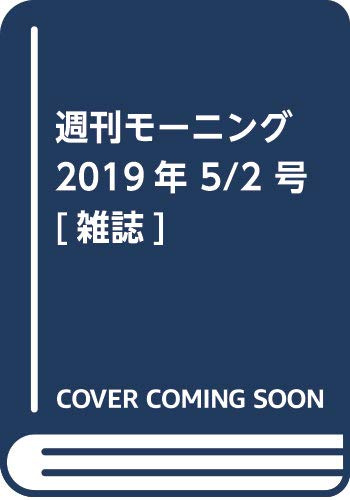 週刊モーニング 2019年 5/2 号 [雑誌]