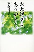 表紙: お天道さま、ありがとう。 | 東城 百合子