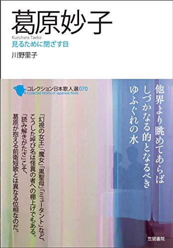 葛原妙子 (コレクション日本歌人選)