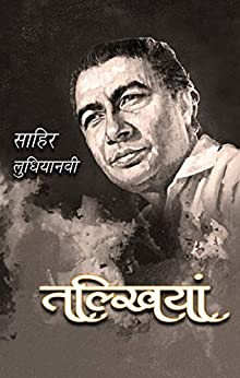 Talkhiyan (Hindi Edition) by [Sahir Ludhianavi]