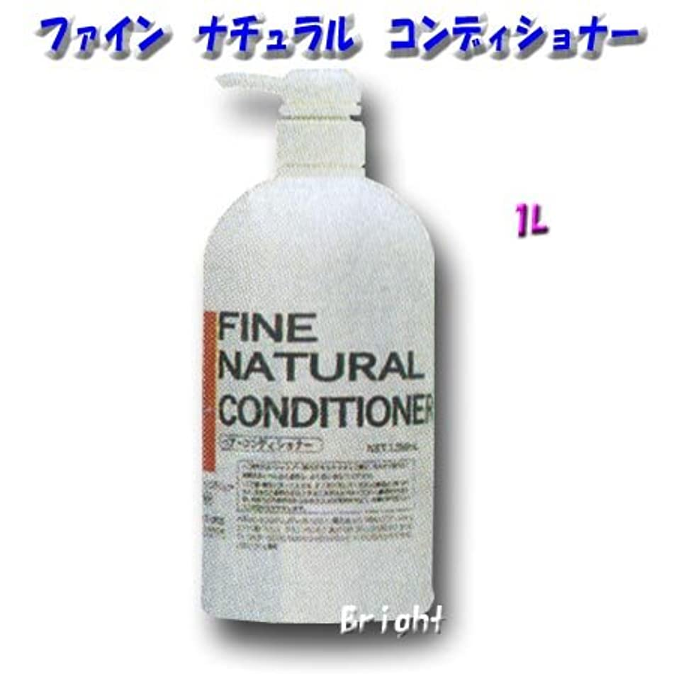 本質的に神肉ファイン ナチュラルコンディショナー 1L