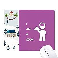 料理調理所料理 サンタクロース家屋ゴムのマウスパッド