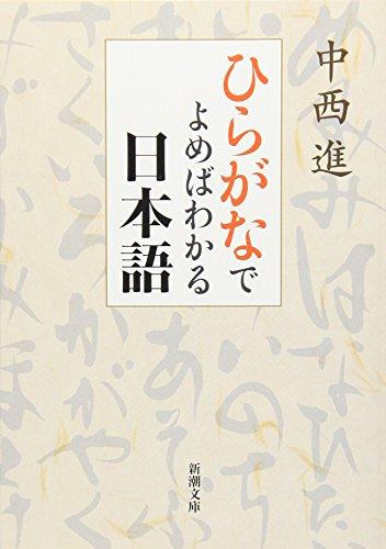 ひらがなでよめばわかる日本語 (新潮文庫)