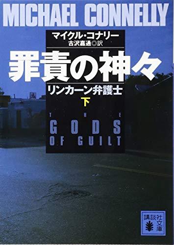 罪責の神々 リンカーン弁護士(下) (講談社文庫)