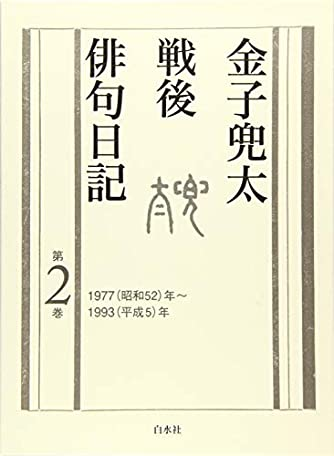 金子兜太戦後俳句日記(第二巻 一九七七年~一九九三年)