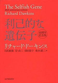 [リチャード・ドーキンス, 日高敏隆, 岸由二, 羽田節子, 垂水雄二]の利己的な遺伝子 40周年記念版