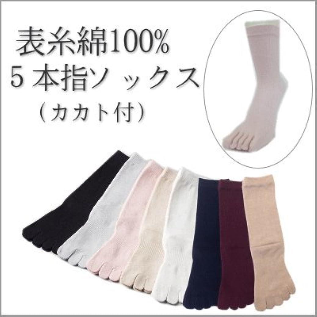 塗抹変装した一月女性用 5本指 ソックス 抗菌防臭 加工 綿100%糸使用 老舗 靴下 メーカーのこだわり 23-25cm 太陽ニット 320(グレー)
