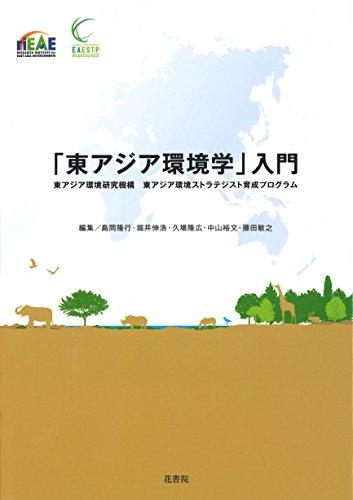 「東アジア環境学」入門