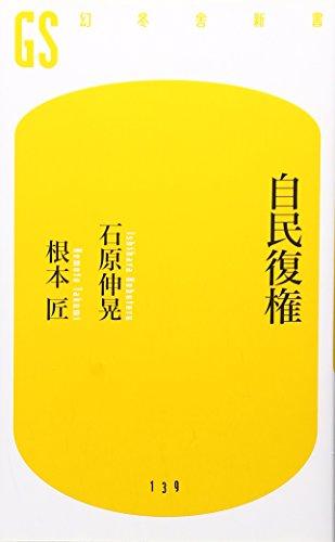 自民復権 (幻冬舎新書)
