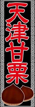 のぼり旗スタジオ のぼり旗 天津甘栗002 大サイズ H2700mm×W900mm