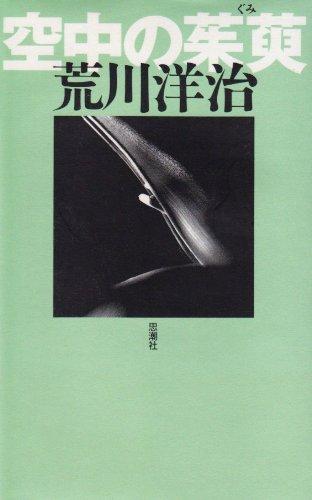 空中の茱萸 / 荒川 洋治