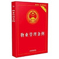 Property Management Regulations practical version (the latest version)(Chinese Edition)