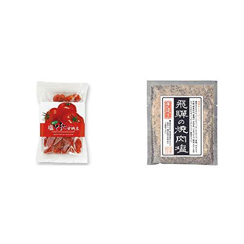 [2点セット] 朝どり 塩とまと甘納豆(150g)・手造り 飛騨の焼肉塩(80g)
