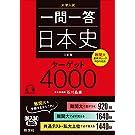 一問一答 日本史 ターゲット 4000 三訂版