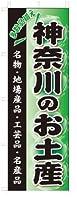 のぼり のぼり旗 神奈川のお土産(W600×H1800)おみやげ