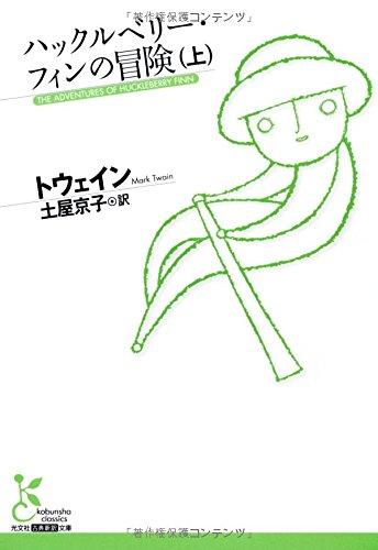 ハックルベリー・フィンの冒険(上) (光文社古典新訳文庫)の詳細を見る