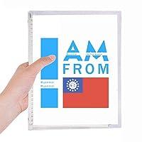 私はミャンマー出身です 硬質プラスチックルーズリーフノートノート