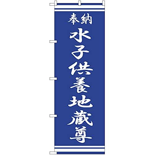 のぼり 水子供養地蔵尊 NMB-345 (受注生産) のぼり旗 看板 ポスター タペストリー 集客