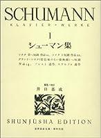 シューマン集 1 (1) (世界音楽全集ピアノ篇)
