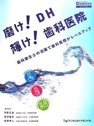 磨け!DH輝け!歯科医院―歯科衛生士の活躍で歯科医院がレベルアップ (DENTAL DIAMONDムック)