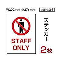 「STAFF ONLY」【ステッカー シール】タテ・大 200×276mm (sticker-032) (2枚組)