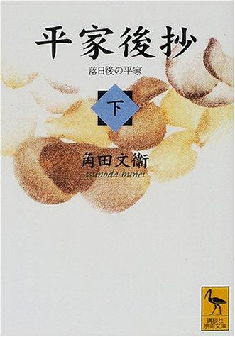 平家後抄〈下〉落日後の平家 (講談社学術文庫)