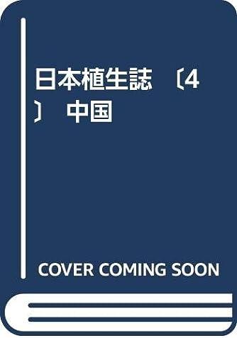 日本植生誌 〔4〕 中国