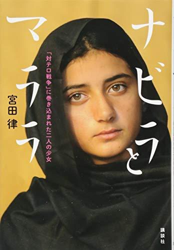 ナビラとマララ 「対テロ戦争」に巻き込まれた二人の少女の詳細を見る