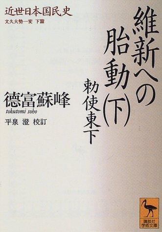 近世日本国民史 維新への胎動〈下〉勅使東下 (講談社学術文庫)の詳細を見る