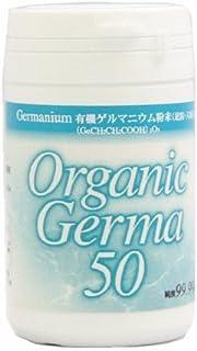 【有機 ゲルマニウム 粉末 50g (Ge-132) 99.99% 温浴用】 ゲルマ パウダー