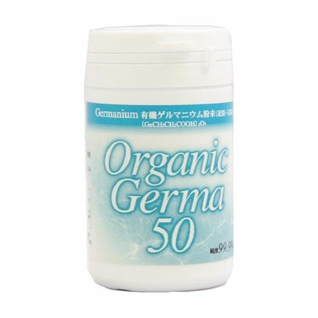 征服者達成独立した【有機 ゲルマニウム 粉末 50g (Ge-132) 99.99% 温浴用】 ゲルマ パウダー