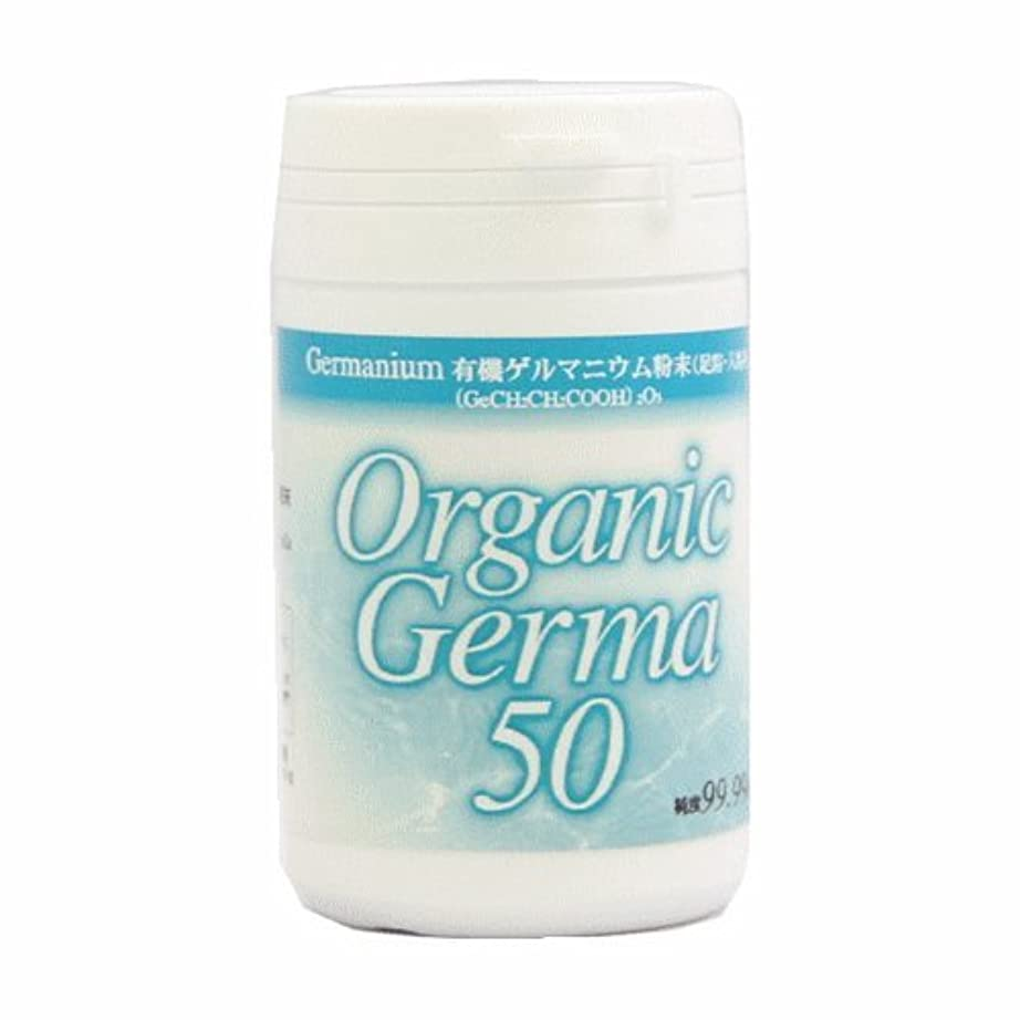 評議会盲目状態【有機 ゲルマニウム 粉末 50g (Ge-132) 99.99% 温浴用】 ゲルマ パウダー