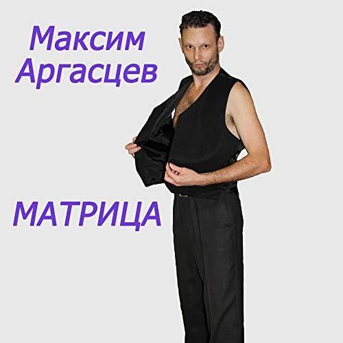 Максим Аргасцев