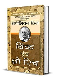 THINK AND GROW RICH HINDI (Hindi Edition) by [Napoleon Hill]