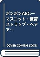 ポンポンABC―マスコット・携帯ストラップ・ヘアアクセサリー…etc. (きっかけ本)