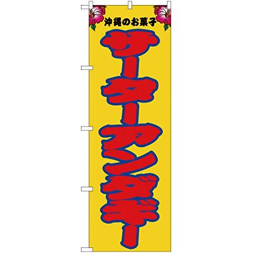 【ポリエステル製】のぼり サーターアンダギー 黄 JY-81 (受注生産) のぼり旗 看板 ポスター タペストリー 集客 [並行輸入品]