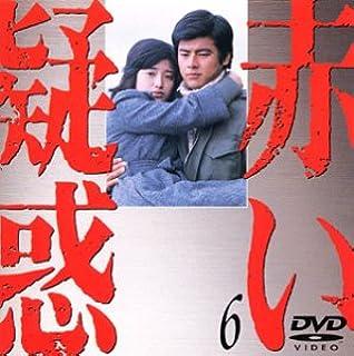 赤い疑惑(6) [DVD]