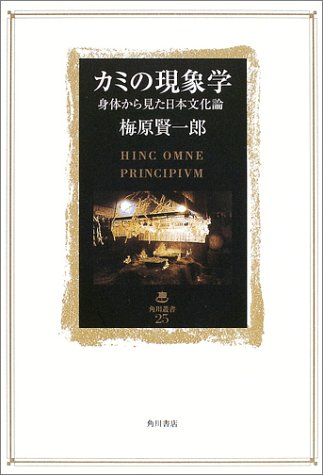 カミの現象学―身体から見た日本文化論   角川叢書