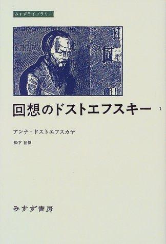 回想のドストエフスキー〈1〉 (みすずライブラリー)