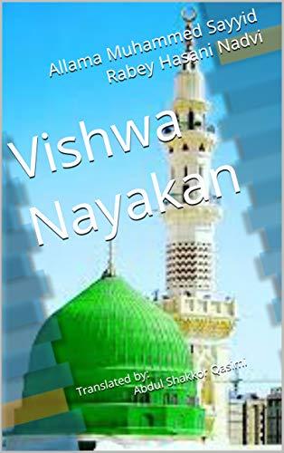 Vishwa Nayakan: Translated by: Abdul Shakkor Qasimi (Malayalam Edition)