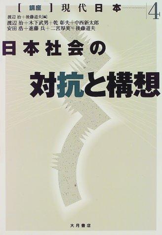 日本社会の対抗と構想 (講座 現代日本)の詳細を見る