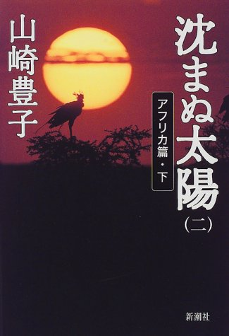 沈まぬ太陽〈2〉アフリカ篇(下)