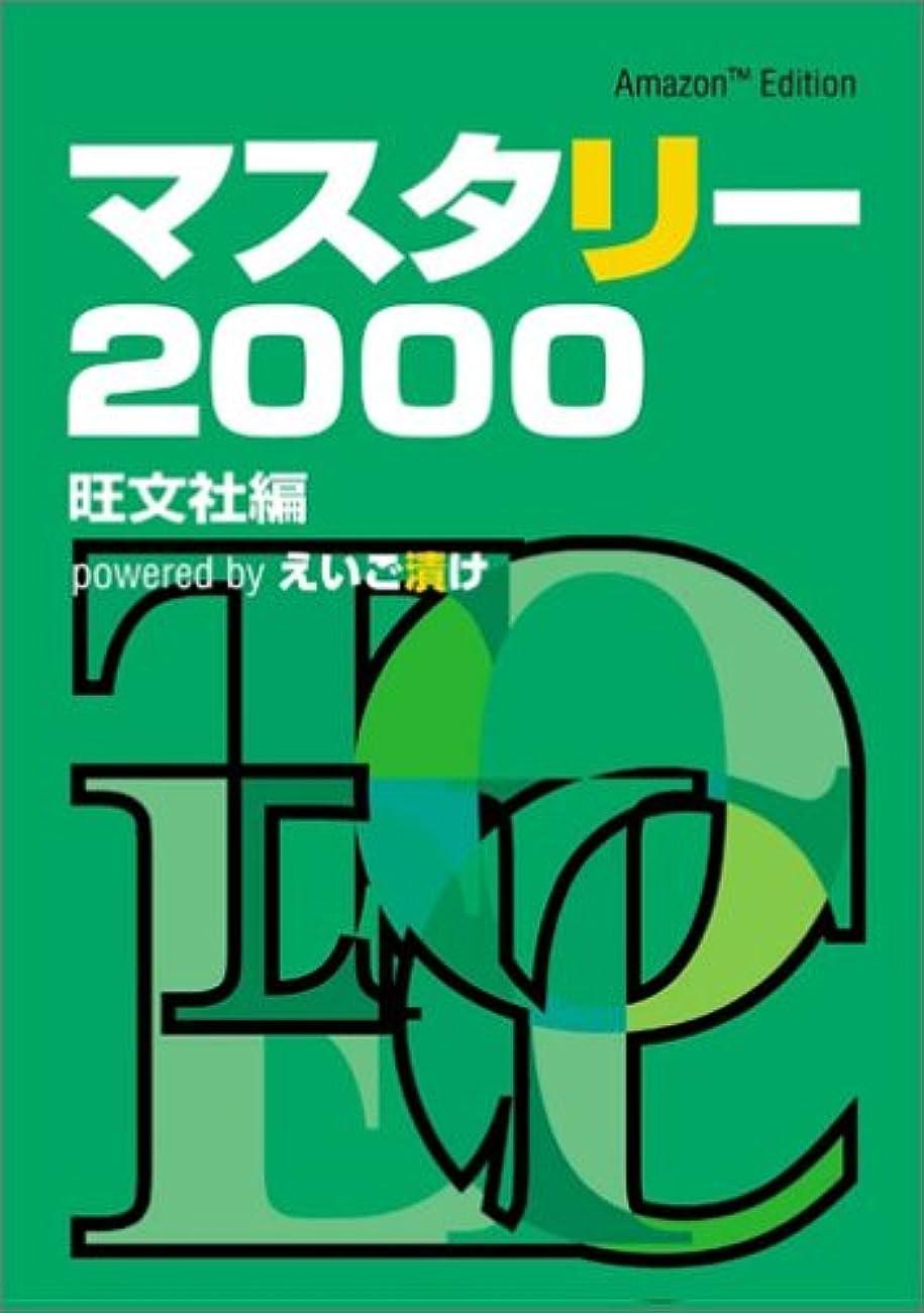 容疑者業界にマスタリー2000 powered by えいご漬け~Amazon Edition~