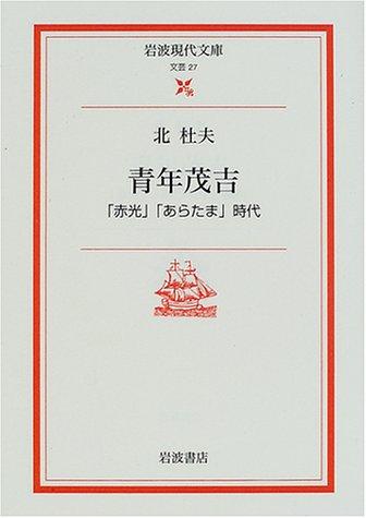 青年茂吉―「赤光」「あらたま」時代 (岩波現代文庫)